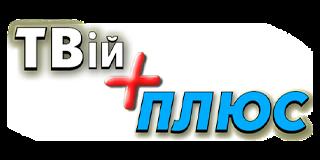 logo Твій ПЛЮС